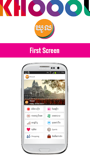 KHOOOL Offline Khmer News App