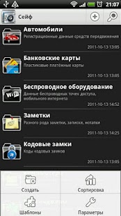 Сейф - screenshot thumbnail