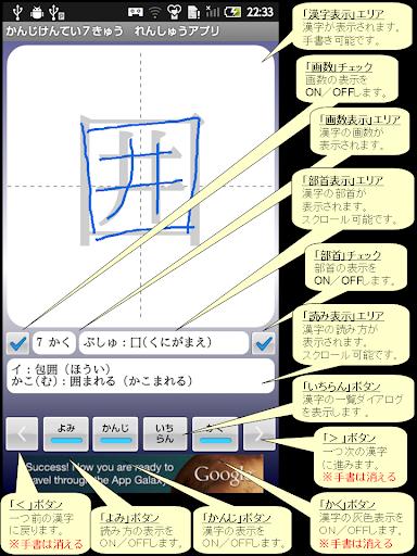 【無料】かんじけんてい7きゅう れんしゅうアプリ 男子用