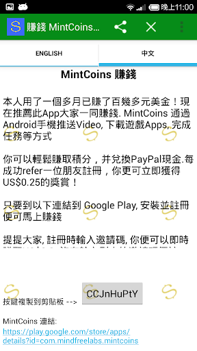 賺錢 MintCoins Earn Money