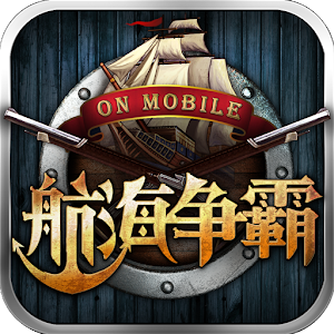 航海爭霸 for PC and MAC