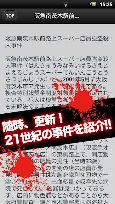 21世紀未解決事件 迷宮入り日本...