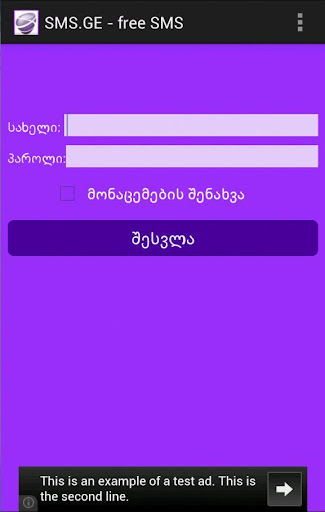 Sms.ge free SMS