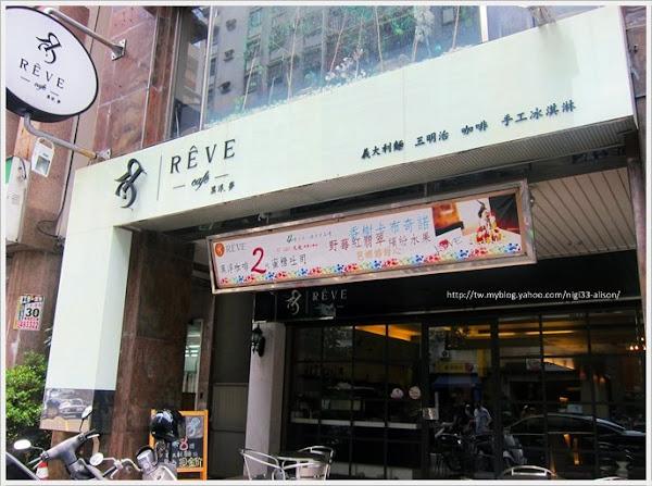 RÈVE Café 黑浮咖啡 一心店