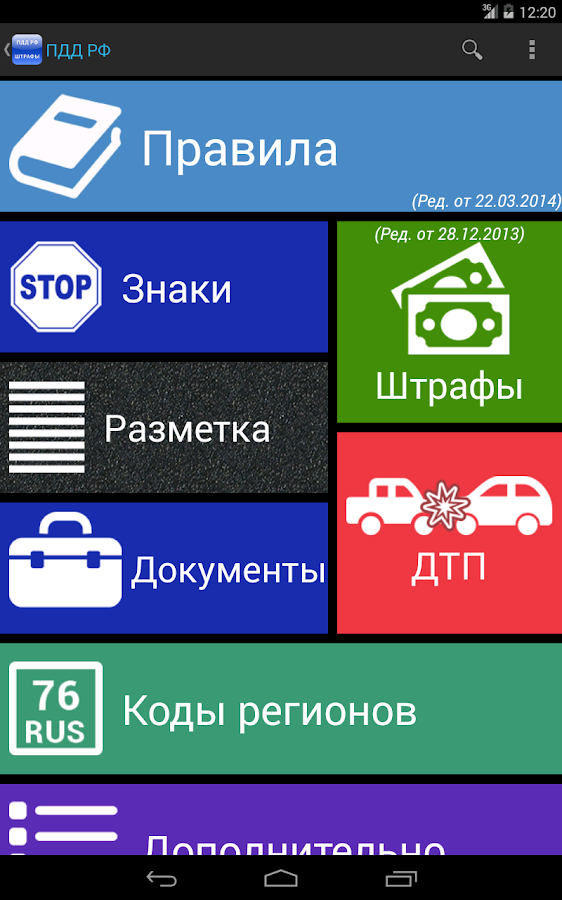 ПДД Штрафы 2016- screenshot