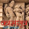 Kamasutra in Hindi icon