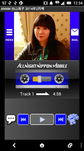 【免費娛樂App】谷山浩子のオールナイトニッポンモバイル2014年2月号-APP點子