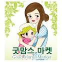 굿맘스마켓 유아용품 직거래 장터 (무료/중고/신상품) logo