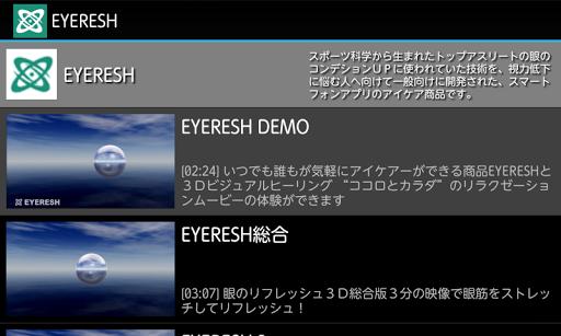 EYERESH EYERESH_DEMO 2014.0425.1 Windows u7528 3