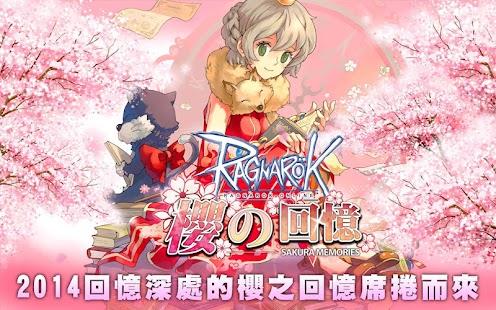 RO仙境傳說-櫻の回憶