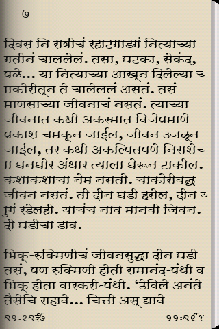 marathi essay on my mother and father (English>Hindi) - MyMemory