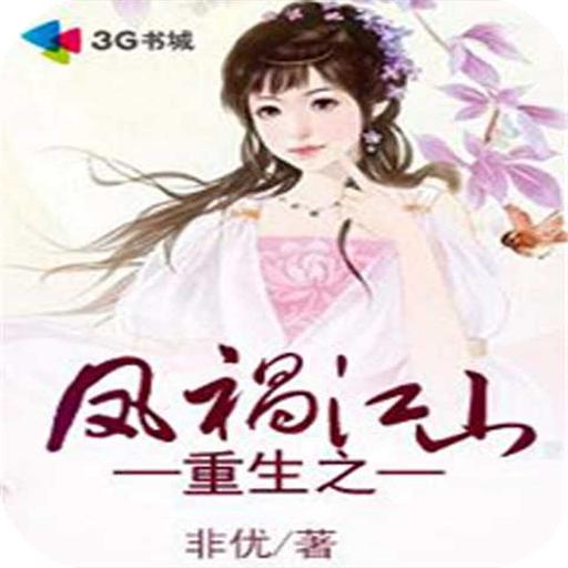 【热门小说】重生之凤祸江山 書籍 App LOGO-硬是要APP