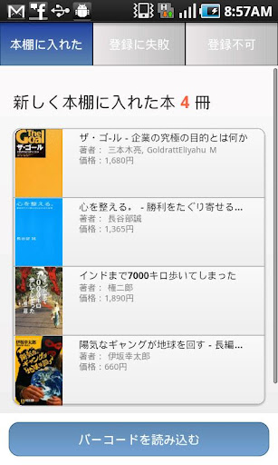 Barcode de u8aadu66f8u30edu30b0 1.0 Windows u7528 4