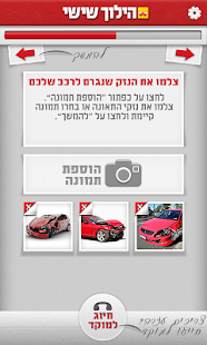 ‫הילוך שישי‬‎- screenshot thumbnail