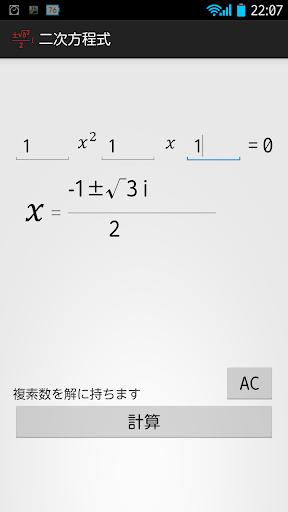 二次方程式の解計算機
