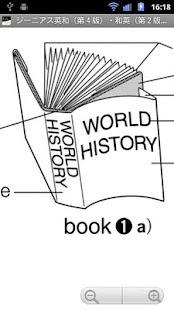 玩免費書籍APP|下載【販売終了】ジーニアス英和(第4版)・和英(第2版)辞典 app不用錢|硬是要APP