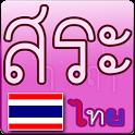 สระไทย พาเพลิน icon