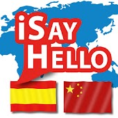 iSayHello Spanish - Chinese