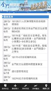 金門航空站 交通運輸 App-愛順發玩APP