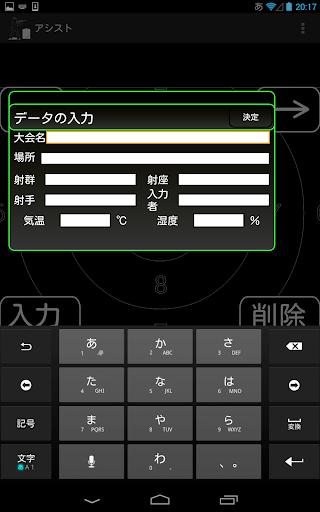 射撃アシストアプリ