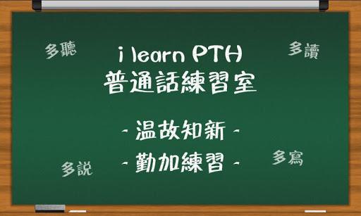普通話練習室