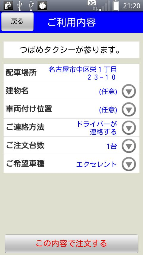 つばめタクシー配車 スマたく- screenshot