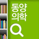 동양의학 코칭 icon