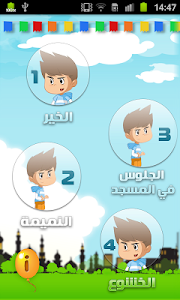 نصائح صائم screenshot 1