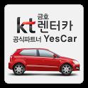 예스카 - KT 금호렌터카 공식파트너 icon