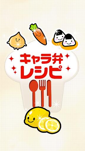 キャラ弁レシピ ~人気キャラクターのお弁当レシピが満載