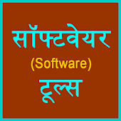 software tools guide in hindi