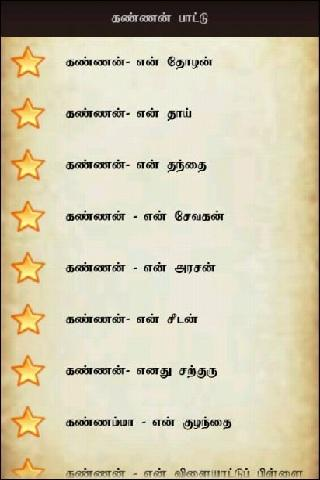 Bharathiyar Paattu (Tamil)- screenshot