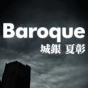 Baroque(バロック) logo