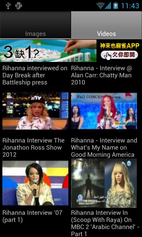 Rihanna Gallery - screenshot