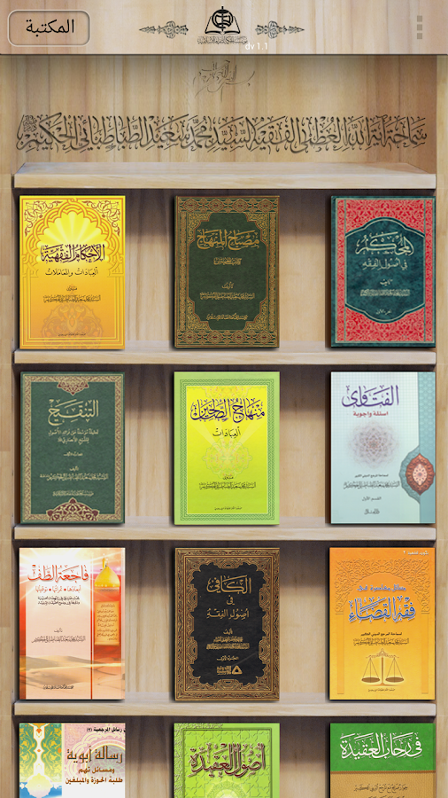 alHakeem Library- screenshot