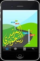 Screenshot of مرشد تجويدي