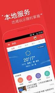 网易新闻 v3.8.1