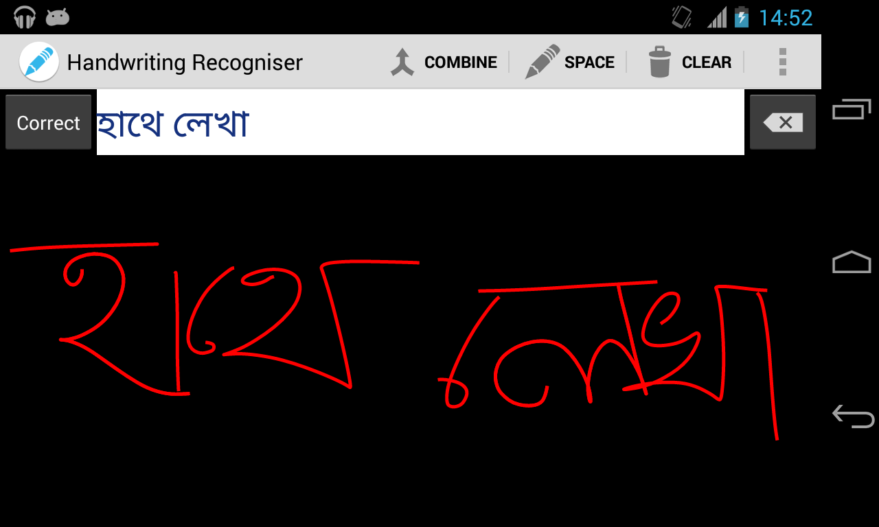 HandWritingRecognizerBangla- screenshot