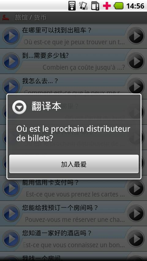 iSayHello Chinese - French - screenshot