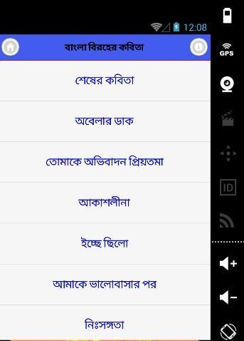 বাংলা বিরহের কবিতা-Bangla Poem
