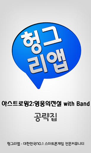 아스트로윙2:영웅의전설 with Band 공략집