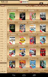 隨身e冊 e Reading Now-多媒體電子書刊閱讀軟體- screenshot thumbnail