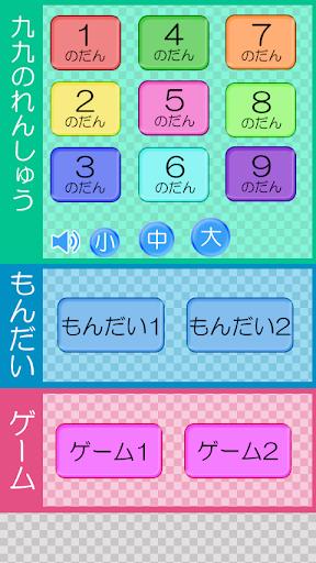 新チャレンジ九九