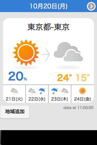 シンプルお天気