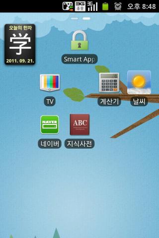 일본어 한자 학습 (위젯포함)- screenshot
