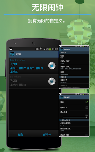 麥當勞鬧鐘- Android Apps on Google Play