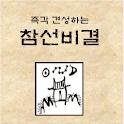 즉각 견성하는 참선비결(명상) logo