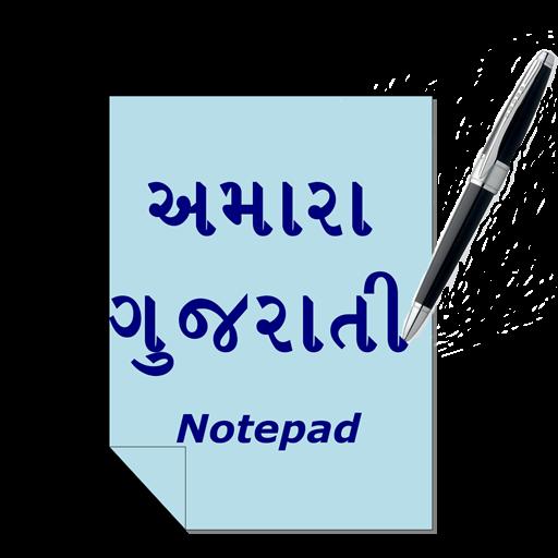 gujarati notepad apps on google play