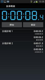 [限時免費] Stopwatch+:擬真運動碼表App ,支援圈數紀錄功能 ...