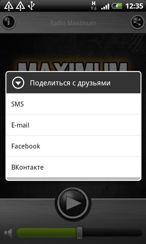 Радио MAXIMUM - online - screenshot